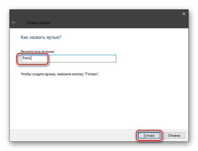 Vvod-imeni-pri-sozdanii-yarlyka-dlya-ekstrennogo-vyklyucheniya-kompyutera-v-Windows-10.png