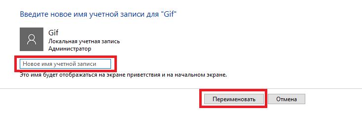 10-1-vvod-novogo-imeni.png