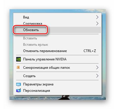 Obnovlenie-dannyh-na-rabochem-stole-v-Windows-10.png