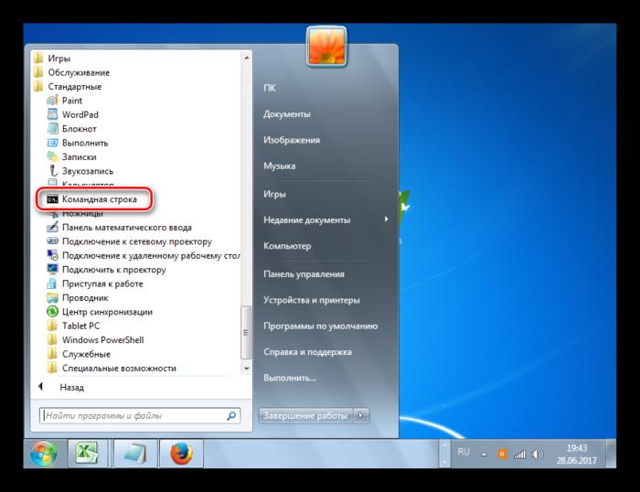 Zapusk-komandnoy-stroki-cherez-menyu-Pusk-v-Windows-7.png