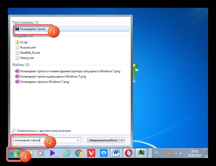 Vyizov-komandnoy-stroki-cherez-okno-poiska-v-Windows-7.png