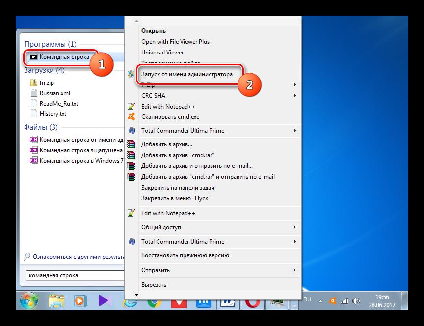 Vyizov-komandnoy-stroki-ot-imeni-administratora-cherez-okno-poiska-v-Windows-7.png