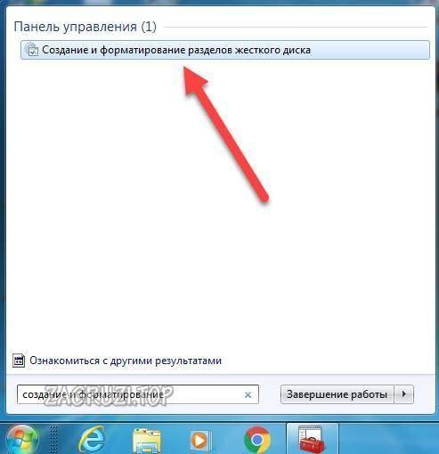 upravlenie-diskami-v-windows-7.jpg