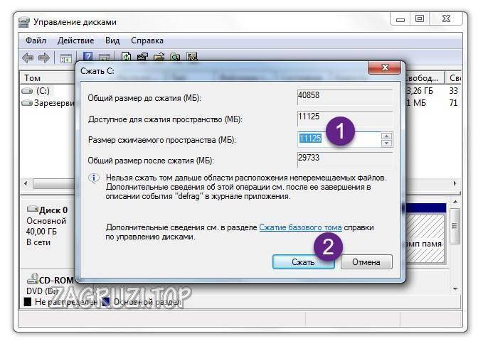 nachalo-szhatiya-toma-v-windows-7.jpg