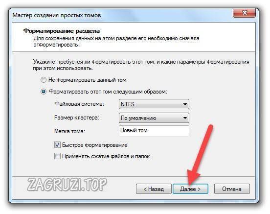 ustanovka-tipa-faylovoy-sistemy-v-windows-7.jpg