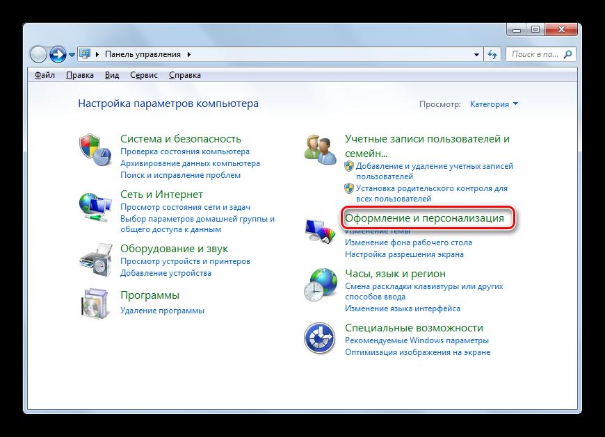 Perehod-v-razdel-Oformlenie-i-personalizatsiya-v-Paneli-upravleniya-v-Windows-7-1.png