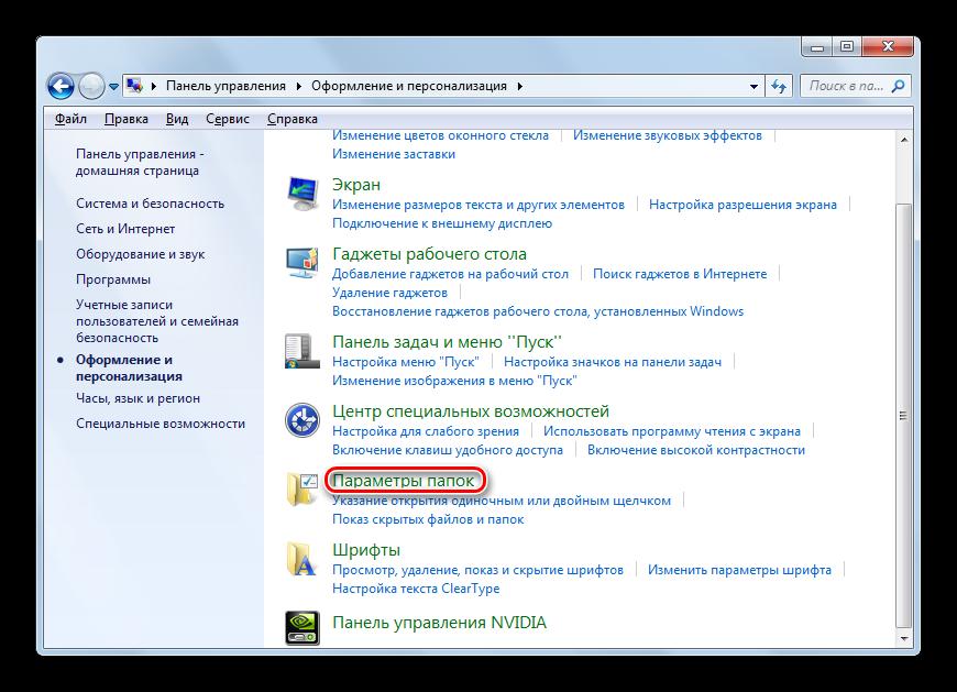 Perehod-v-okno-Parametryi-papok-razdela-Oformlenie-i-personalizatsiya-v-Paneli-upravleniya-v-Windows-7.png