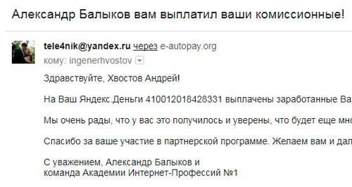 balykov-komissionye.jpg