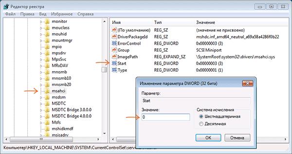msahci-registry-windows-7.png