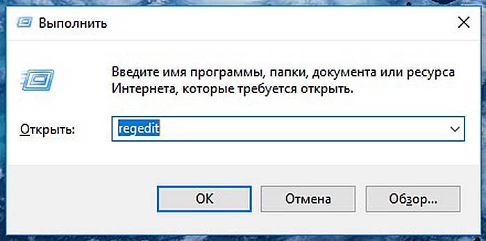V-okne-Vypolnit-vo-vkladke-Otkryt-propisyvaem-regedit-.jpg