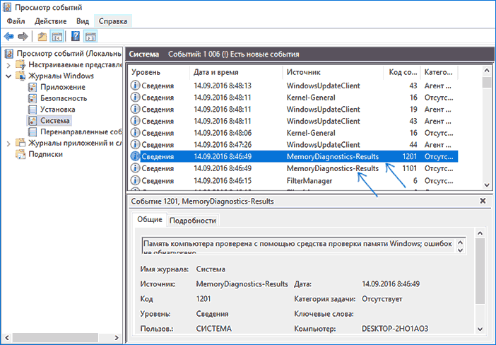 ram-test-results-event-viewer-windows.png