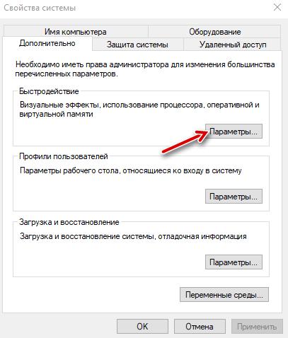 Parametry-bystrodejtsviya-Windows-10.png