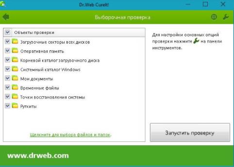 dr-web-cureit-proverka-windows-10.png