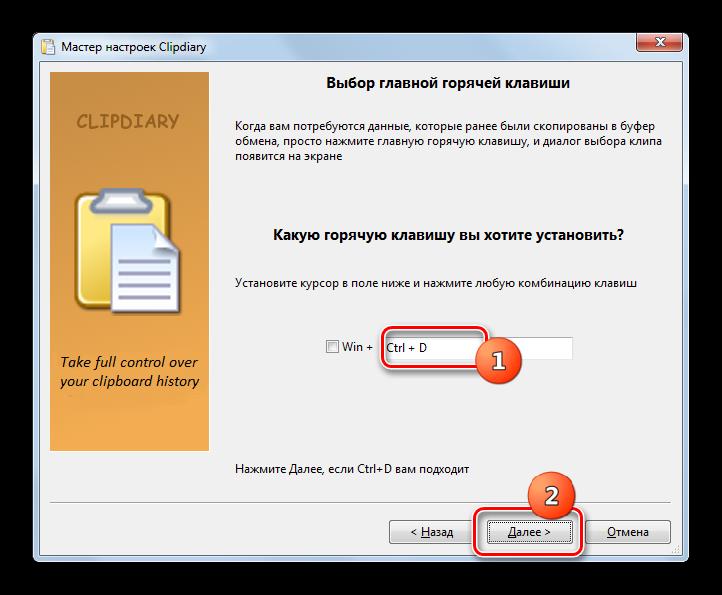Ukazanie-kombinatsii-goryachih-klavish-dlya-vyizova-zhurnala-Bufera-obmena-v-Mastere-nastroek-programmyi-Clipdiary-v-Windows-7.png