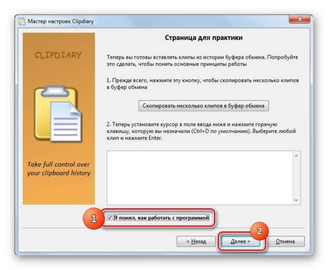 Stranitsa-dlya-praktiki-v-Mastere-nastroek-programmyi-Clipdiary-v-Windows-7.png