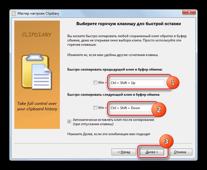 Goryachie-klavishi-dlya-byistroy-vstavki-v-Mastere-nastroek-programmyi-Clipdiary-v-Windows-7.png