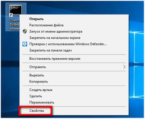posmotret_bufer_obmena_windows.jpg