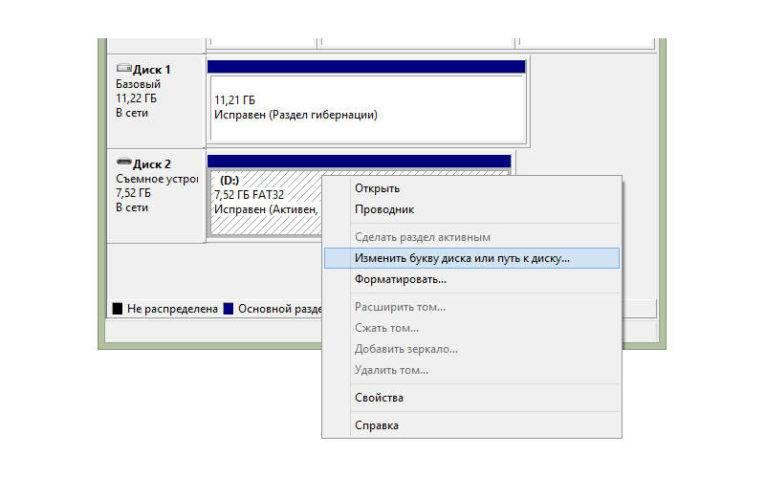 pomenyat-bukvu-diska-Windows-765x478.jpg