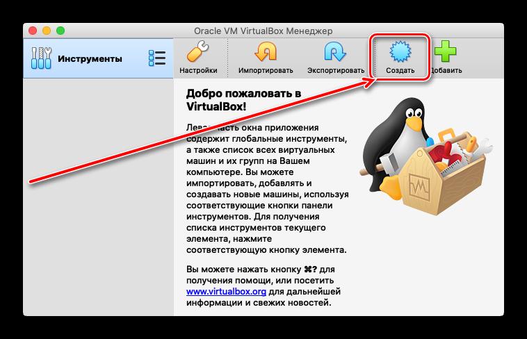 sozdanie-mashiny-windows-10-dlya-ustanovki-na-macos-cherez-virtualbox.png