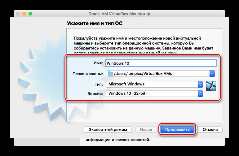 vybor-versii-windows-10-dlya-ustanovki-na-macos-cherez-virtualbox.png