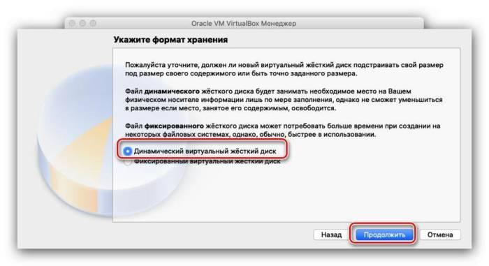 format-hraneniya-zhestkogo-diska-windows-10-dlya-ustanovki-na-macos-cherez-virtualbox.png