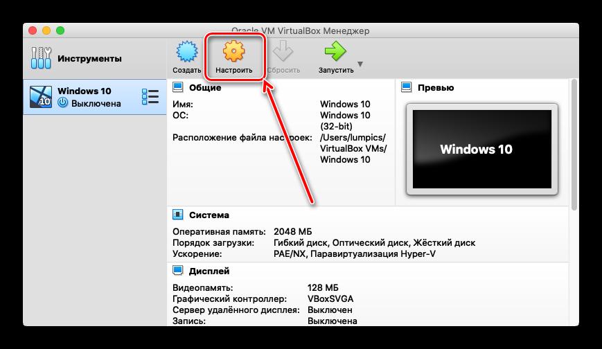 nastrojka-mashiny-windows-10-dlya-ustanovki-na-macos-cherez-virtualbox.png