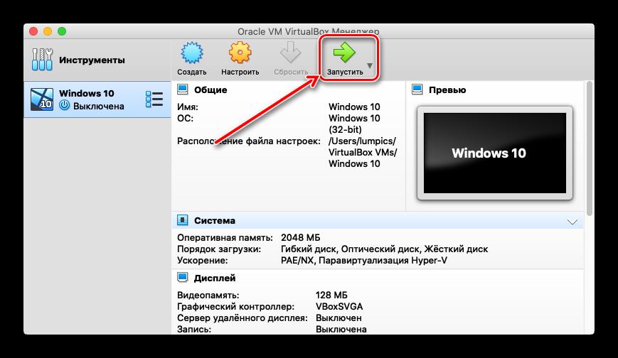 zapusk-mashiny-windows-10-dlya-ustanovki-na-macos-cherez-virtualbox.png