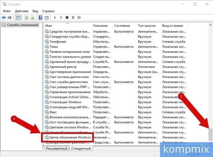 kak-otklyuchit-vosstanovit-obnovlenie-Windows10-3.jpg