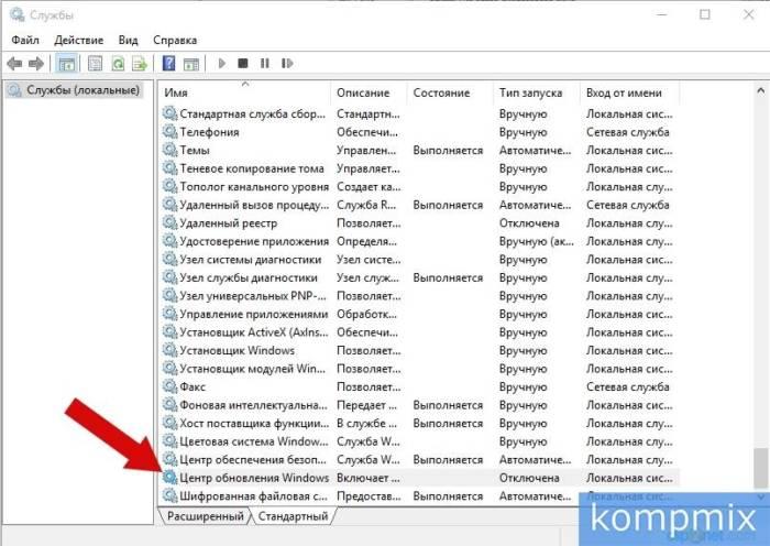kak-otklyuchit-vosstanovit-obnovlenie-Windows10-6.jpg