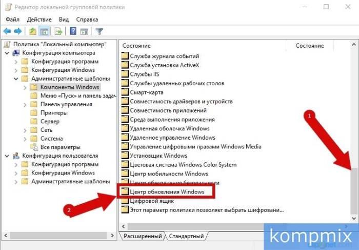 kak-otklyuchit-vosstanovit-obnovlenie-Windows10-11.jpg