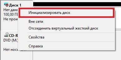 11-inicializacija-diska.jpg