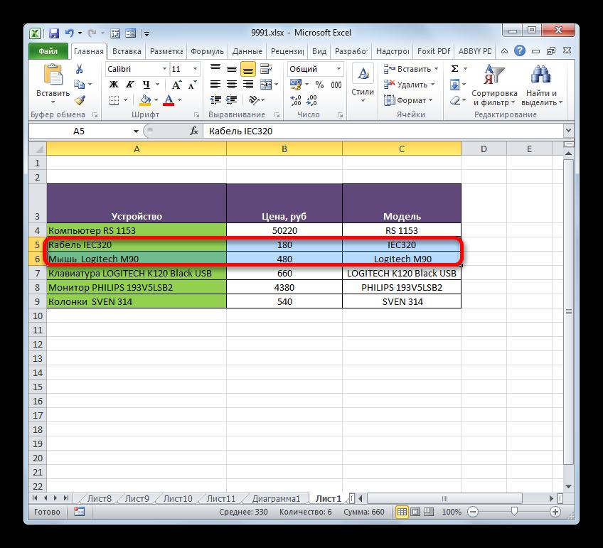 Vyidelenie-strok-v-tablitse-v-Microsoft-Excel.png