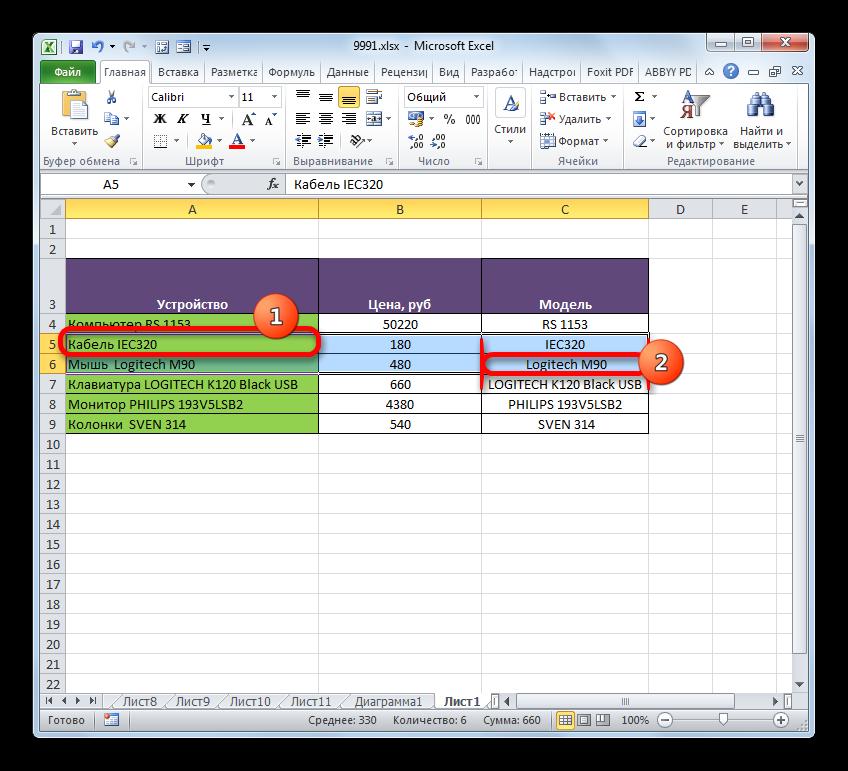 Vyidelenie-strok-v-tablitse-pri-pomoshhi-klavishi-Shift-v-Microsoft-Excel.png