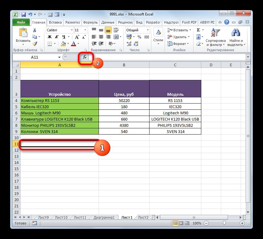 Perehod-v-Master-funktsiy-v-Microsoft-Excel-6.png
