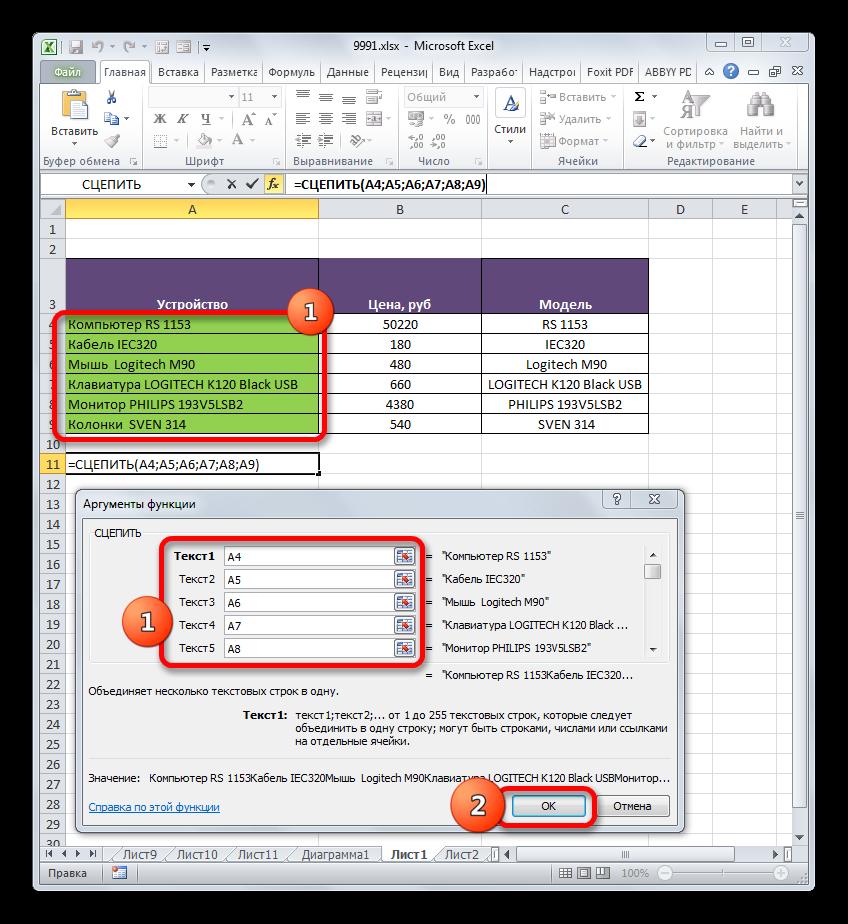 Okno-argumentov-funktsii-STSEPIT`-v-Microsoft-Excel.png
