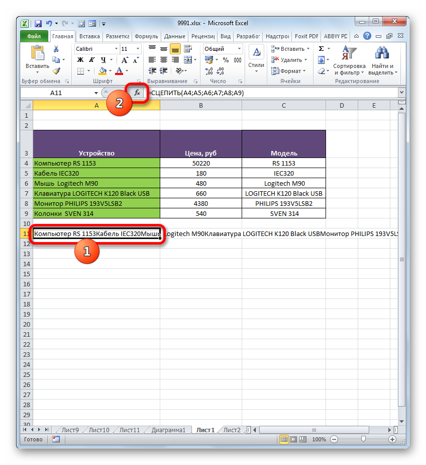 Povtornyiy-perehod-v-okno-argumentov-funktsii-STSEPIT`-v-Microsoft-Excel.png