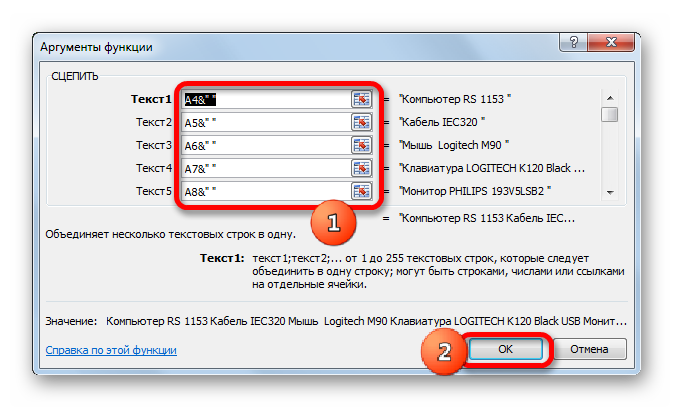 Dobavlenie-dopolnitelnyih-znakov-v-okne-argumentov-funktsii-STSEPIT`-v-Microsoft-Excel.png