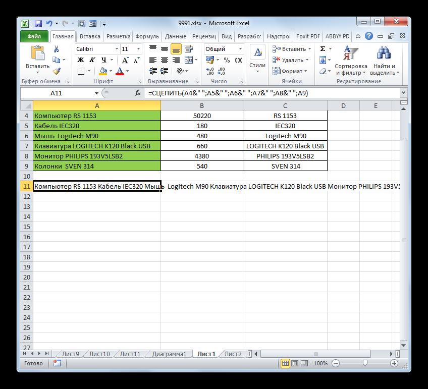 Dannyie-razdelenyi-probelom-v-Microsoft-Excel.png