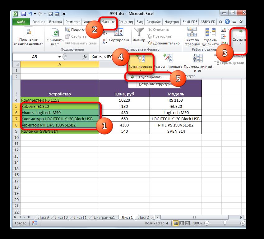 Perehod-k-gruppirovke-v-Microsoft-Excel.png