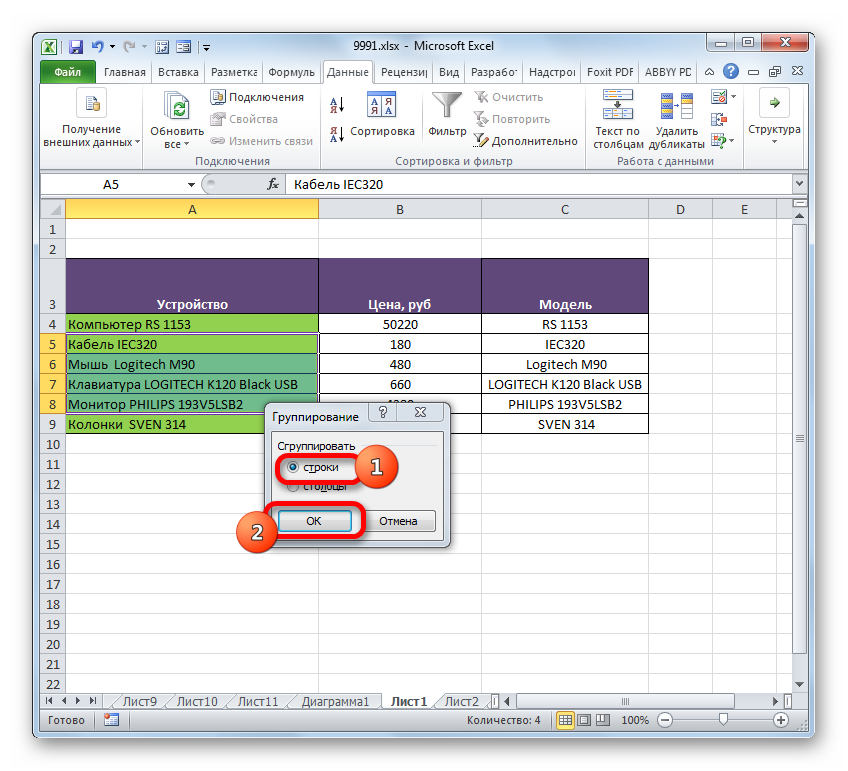 Okno-gruppirovki-v-Microsoft-Excel.png