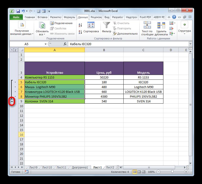 Spryatat-gruppu-v-Microsoft-Excel.png