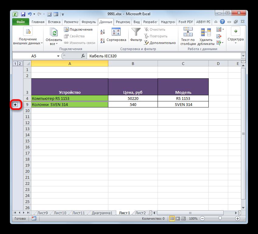 Perehod-k-pokazu-skryitoy-gruppyi-v-Microsoft-Excel.png
