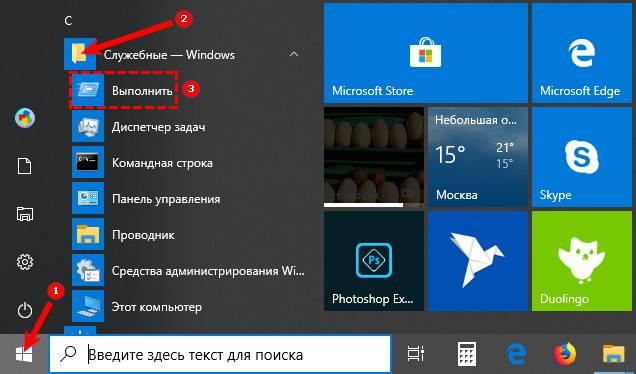 Zapusk-utility-vypolnit-cherez-menyu-pusk.jpg