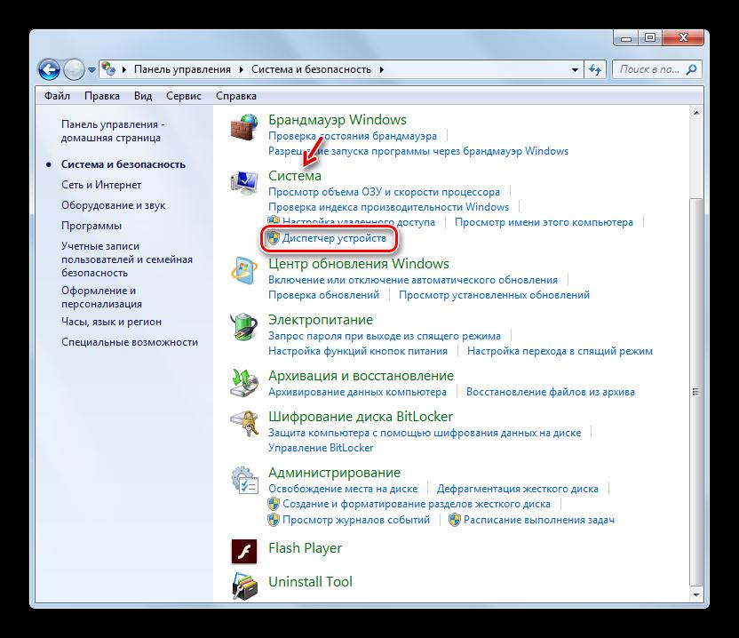 Zapusk-Dispetchera-ustroystv-v-razdele-Sistema-i-bezopasnost-Paneli-upravleniya-v-Windows-7-2.png