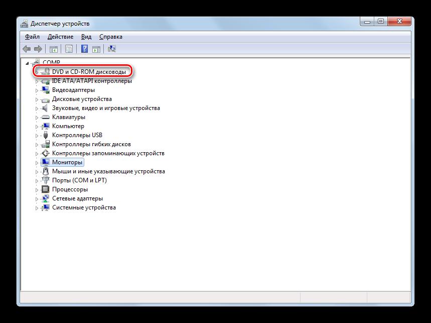 Otkryitie-gruppyi-ustroystv-DVD-i-CD-ROM-diskovodyi-v-Dispetchere-ustroystv-v-Windows-7.png