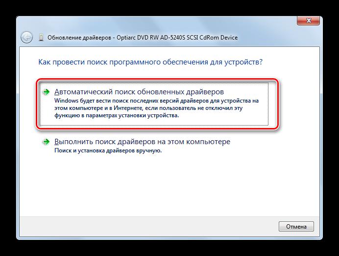 Perehod-k-avtomaticheskomu-poisku-drayverov-v-internete-cherez-okno-Obnovlenie-drayverov-Dispetchera-ustroystv-v-Windows-7.png