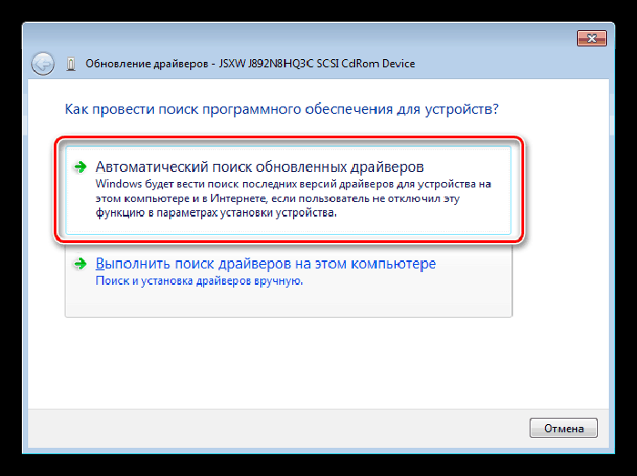 Vybiraem-Avtomaticheskij-poisk-obnovlennyh-drajverov-.png