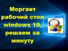 morgaet-rabochiy-stol-windows-10.jpg