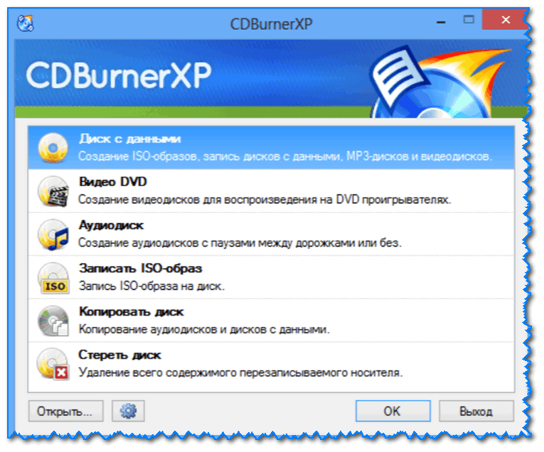 CDBurnerXP-glavnoe-okno-programmyi.png
