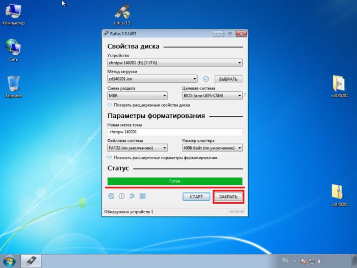 Reset-Windows-Password-009.png